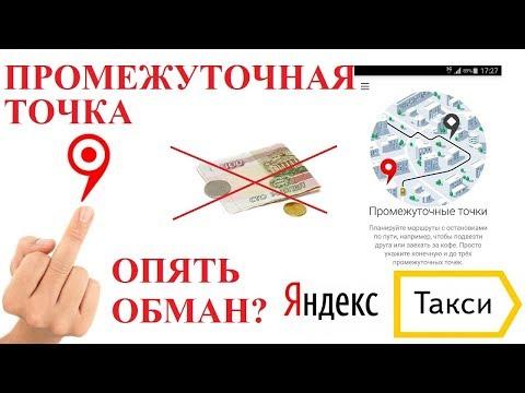 Яндекс Такси добавило промежуточную точку и это снова плохо.