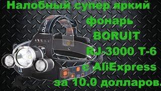 Налобный супер яркий фонарь BORUIT RJ-3000 Т-6 с AliExpress за 10.0 доллара.