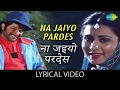Download Na Jaiyo Pardes with lyrics | न जइयो परदेस गाने के बोल | Karma | Anil Kapoor/Poonam Dhillon MP3 song and Music Video