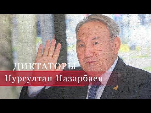 Нурсултан Назарбаев, Диктаторы
