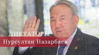 Nursultan Nazarbayev, Dictators
