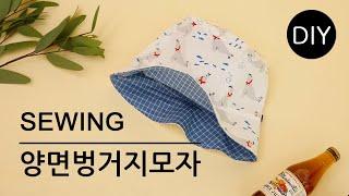 햇빛은 가리면서 패션은 살리는 멋스러운 양면 벙거지모자, 버킷햇 만들기ㅣHow to make a bucket hat [천가게TV]