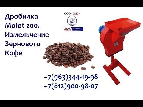 Molot 200. Измельчение зернового кофе.