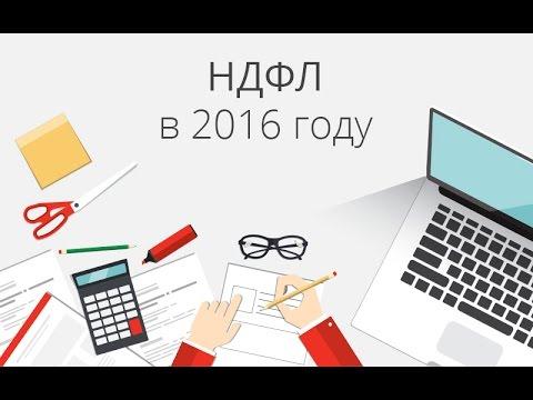 НДФЛ: актуальные вопросы и перспективы. Бухчас-онлайн для специалистов России