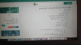 How to Use AlMaany Online Arabic Dictionary part1