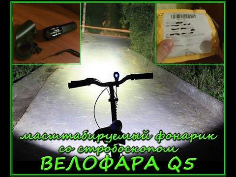 Велофара Q5/масштабируемый велофонарь с Алиэкспресс/Ultra Bright LED/Bike Light