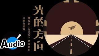 三維魚樂隊 - 光的方向(官方歌詞版)- 電視劇《老男孩》樂隊插曲