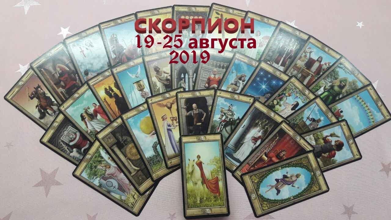 СКОРПИОН– гороскоп ТАРО на неделю с 19 по 25 августа 2019