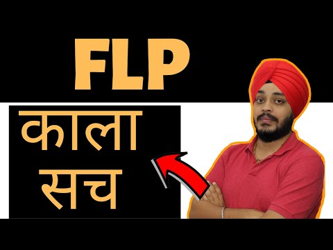 FLP का काला सच | Forever Living Products SCAM | Must Check Before Join FLP