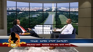 ESAT Yesamintu Engeda Professor Amariam July 2018 Part 1