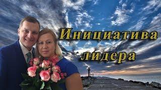 Инициатива лидера - п. Сергей Якименко. 2019.01.31 Лидерская