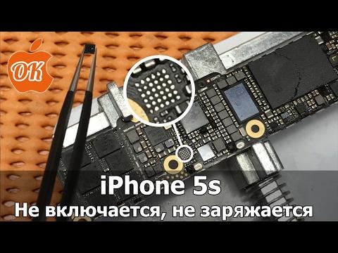 IPhone 5s замена контроллера питания U2 Tristar 1610a1 - не включается, не заряжается ✔️