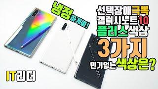 선택장애 극뽁! 냉정하게 본 갤럭시노트10 플러스 색상 3가지! 아우라글로우, 아우라화이트, 아우라블랙 개봉기 - Galaxynote10 plus color