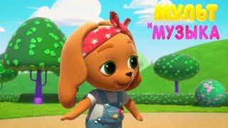 Кошечки Собачки Песенка про чудеса Детские песенки