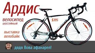 Шоссейный велосипед Ардис. Тестовый заезд. Выставка велобайк