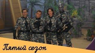 Сериал Звёздные врата: SG-1 - коротко о пятом сезоне
