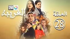 برامج رمضان - الغريبة : الحلقة 28 Lghariba