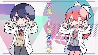 ナナヲアカリ - チューリングラブ feat.Sou