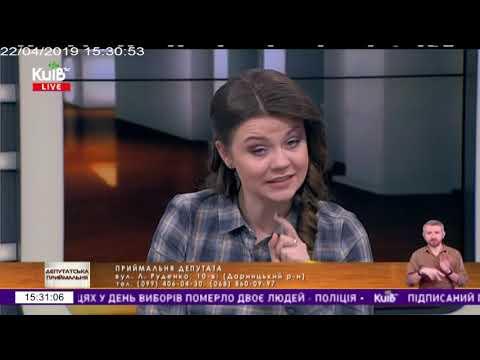 Телеканал Київ: 22.04.19 Депутатська приймальня 15.10