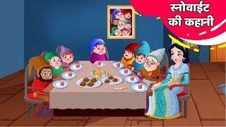 स्नो व्हाइट और सात बौने बच्चों की कहानियाँ | Snow White & Rapunzel Story For Kids By Baby Hazel