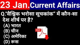 23 January 2019 Current Affairs | Daily Current Affairs | Current Affairs in Hindi