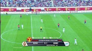 Футбол. ОЛИМП Суперкубок России. ЦСКА - Зенит 0:1 22' Жозе Маурисио
