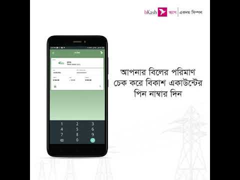 Pay your electricity and other bills right from bKash App