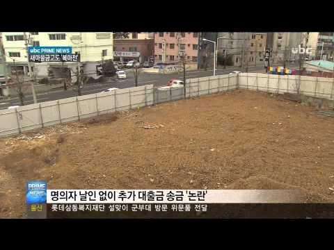 [ubc울산방송]2015_2_12 탐사보도 엉터리 대출 새마을금고도 복마전