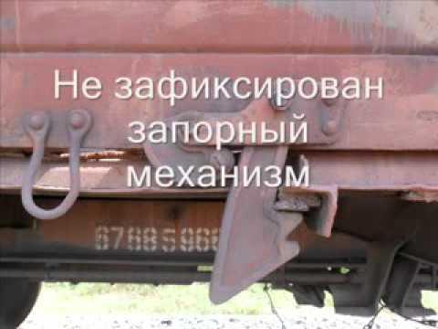 Прием, осмотр и отправление поездов
