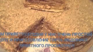 МЕДОВЫЙ ТОРТ В ДОМАШНИХ УСЛОВИЯХ!!!