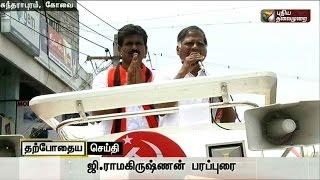 CPI(M) leader G.Ramakrishnan campaigning at Coimbatore for Ginathukadavu MDMK candidate