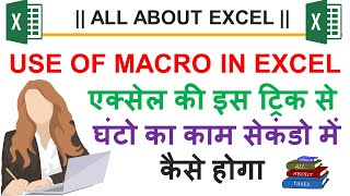 HOW TO USE MACRO IN EXCEL IN A EASY WAY | ALL ABOUT EXCEL | USE OF MACRO IN EXCEL |  MACRO BASICS