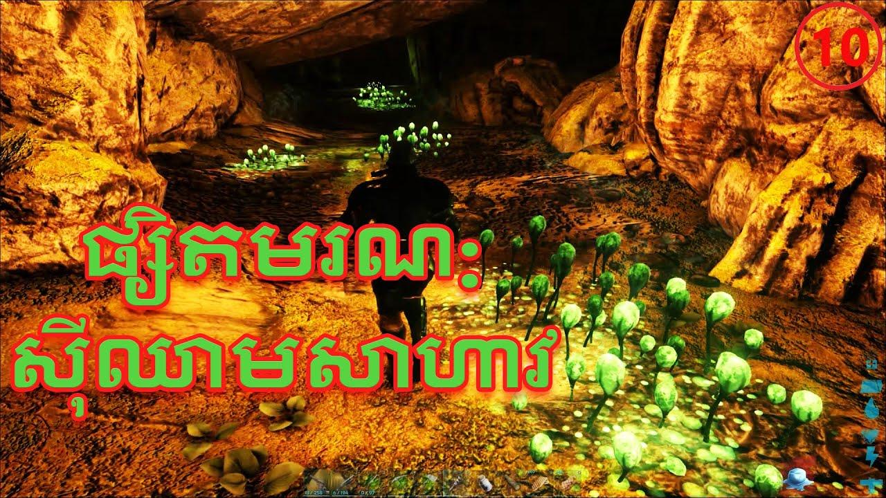 ផ្សិតមរណ: ស៊ីឈាមសាហាវ TheIsland PART 11 Khmer