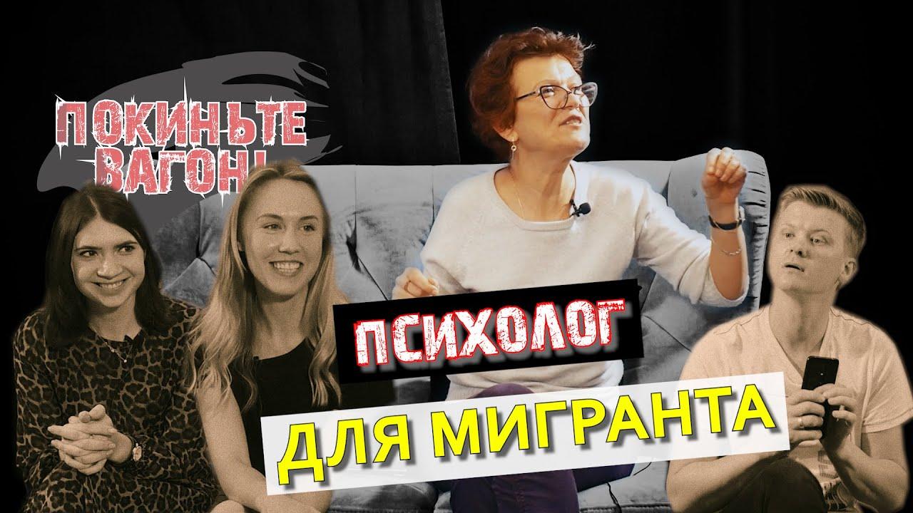 Психолог для МИГРАНТА / ПОКИНЬТЕ ВАГОН