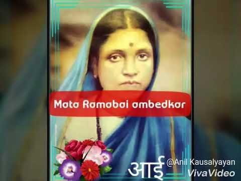 Mata Ramabai Ambedkar