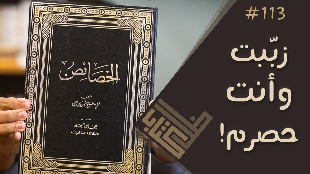كتاب ابن جني الخصائص