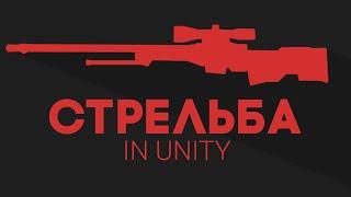 создание ОРУЖИЯ Стрельба/  эффекты!  UNITY 3D