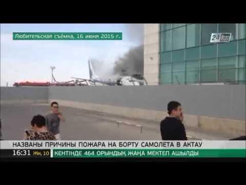 Установлена причина пожара на борту Boeing-737 авиакомпании SCAT в Актау