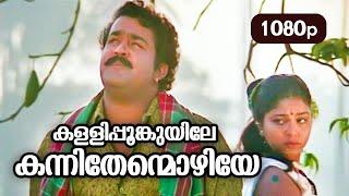 Kallipoonkuyile HD 1080p | Mohanlal , Sonia , Shobana - Thenmavin Kombath