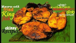 Zero oil Fried King Fish/ Ayakora fish fry without oil എണ്ണ ചേർക്കാതെ വറുത്ത അയക്കോറ മീൻ