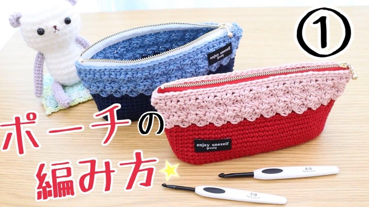 2色で編む模様編みファスナーポーチ(ペンケース)の編み方【かぎ針】happyknittingmama/ハピママ