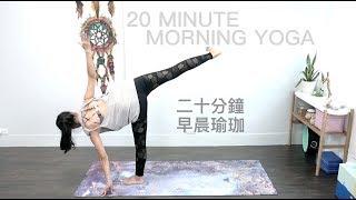 20分鐘早晨瑜伽 Morning Yoga