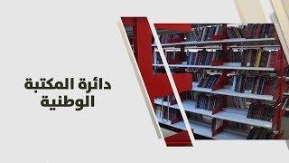 دائرة المكتبة الوطنية