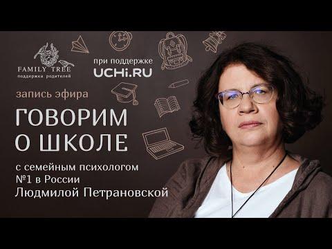 Говорим о школе с психологом Людмилой Петрановской
