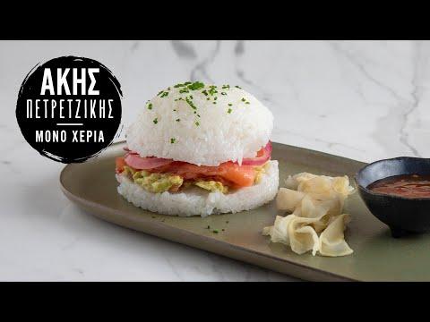 Sushi Burger | Kitchen Lab by Akis Petretzikis