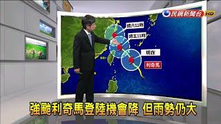 2019/08/08 強颱利奇馬登陸機會降 但雨勢仍大-民視新聞