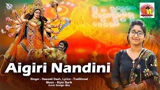 aigiri nandini | Mahishasura Mardini | Durgapuja song 2019 | Saswati | Odia Bhajan | Yogiraj Music