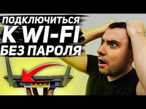 Как можно подключиться к wifi