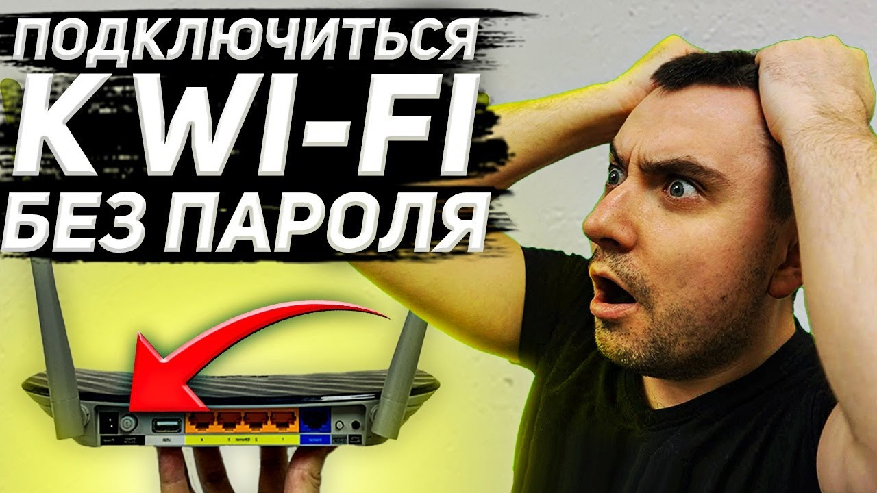 Как подключиться к Wi Fi без пароля, что такое WPS