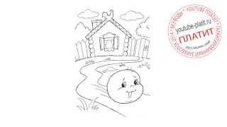 Как правильно карандашом нарисовать круглый колобок  Рисуем сказку колобок
